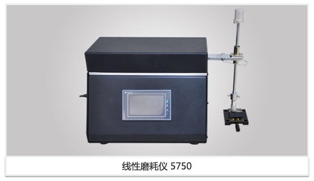 线性磨耗仪5750