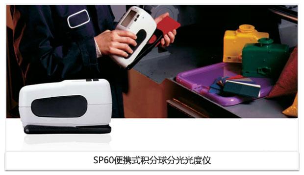 SP60便携式积分球分光光度仪